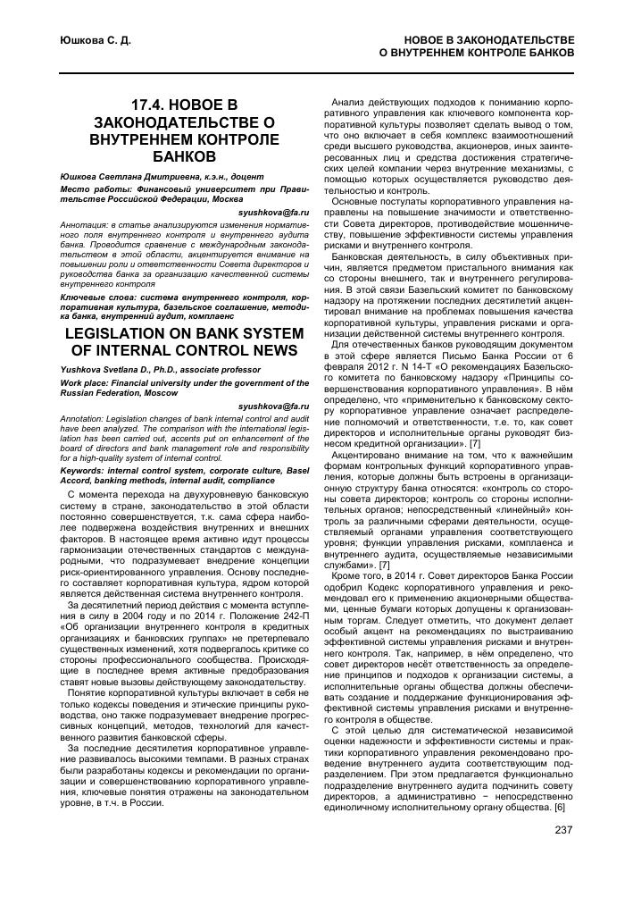 Инструкция цб рф 242 п от 16 12 2003