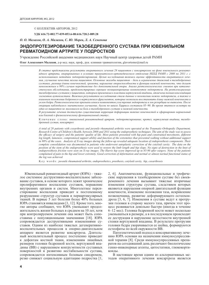 ревматоидный артрит тазобедренного сустава у подростков