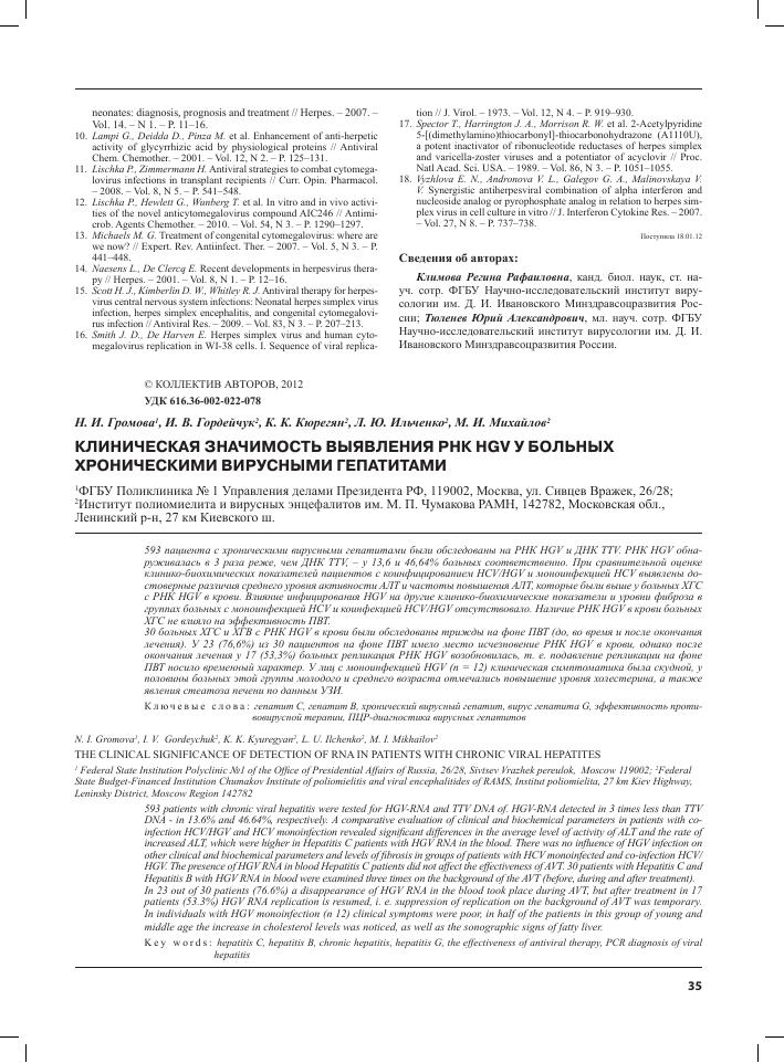 Анализ крови на ttv в москве Сертификат о профилактических прививка Академический район