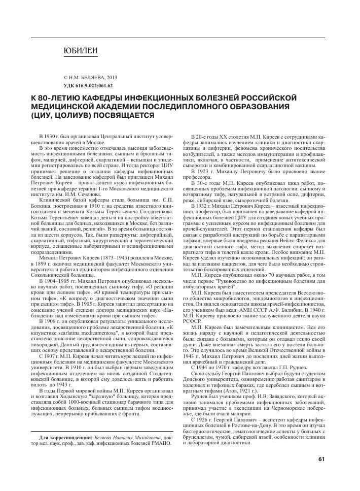 Медицинская академия последипломного образования г.москва циклы усовершенствования по вич металлолом ціна в Куровское