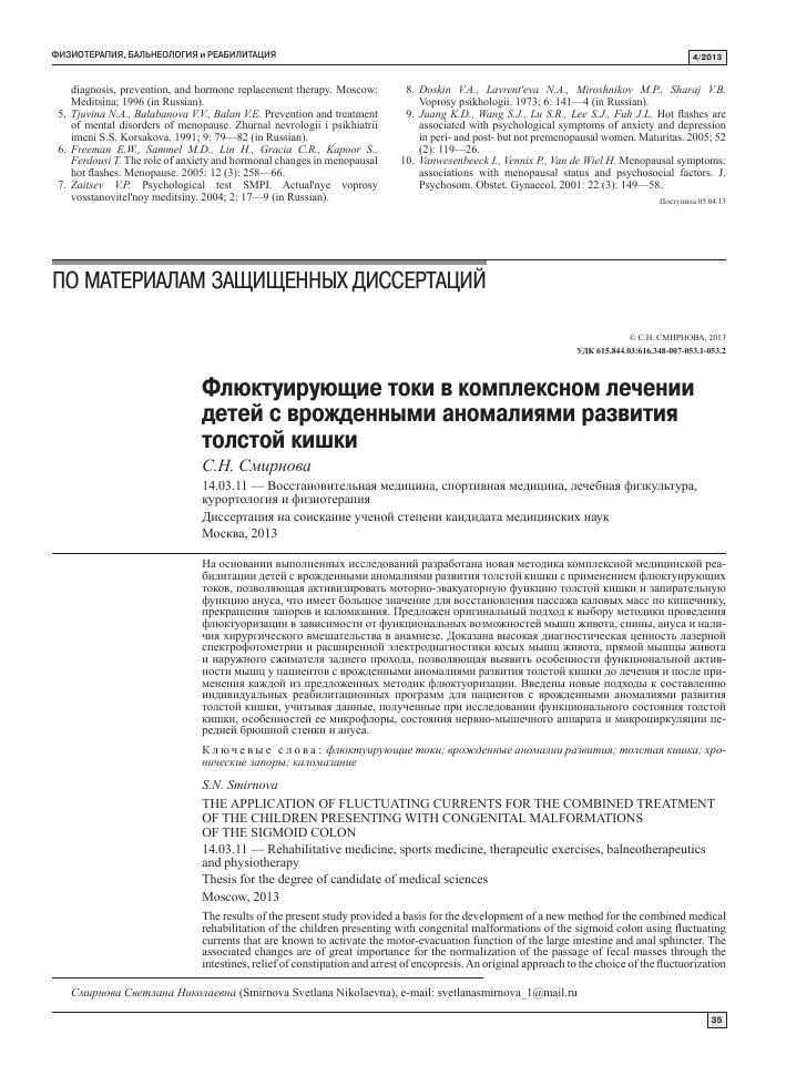 Результаты изучения физического статуса подростков – тема научной.