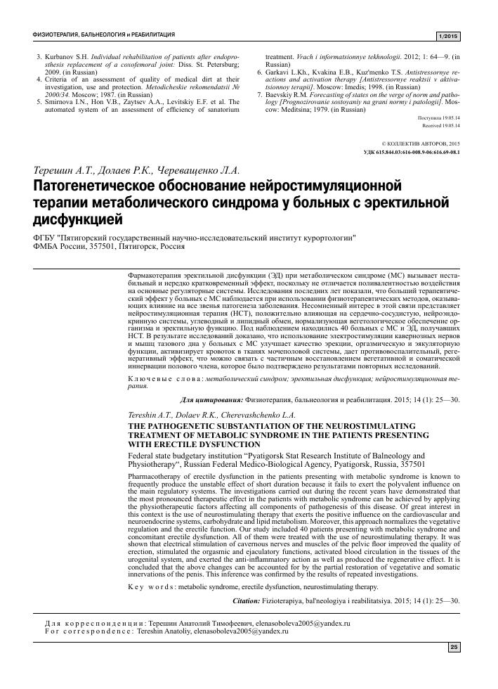 Курс Станозолол Соло Со Скидкой Первоуральск