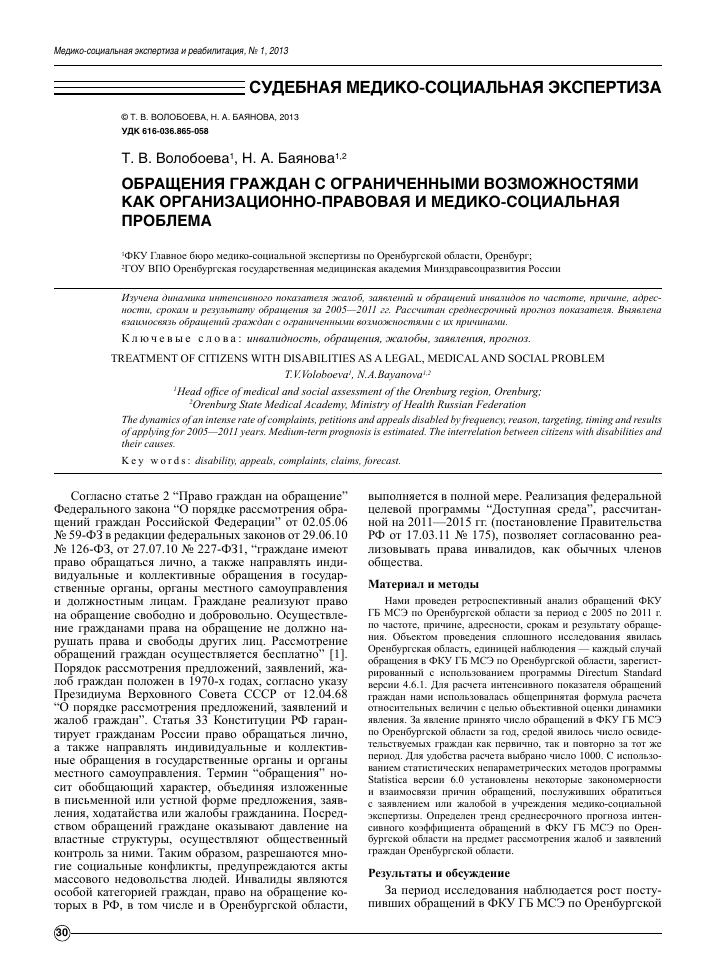 Инструкция о порядке рассмотрения жалоб граждан и лечебно профилактическое учреждение