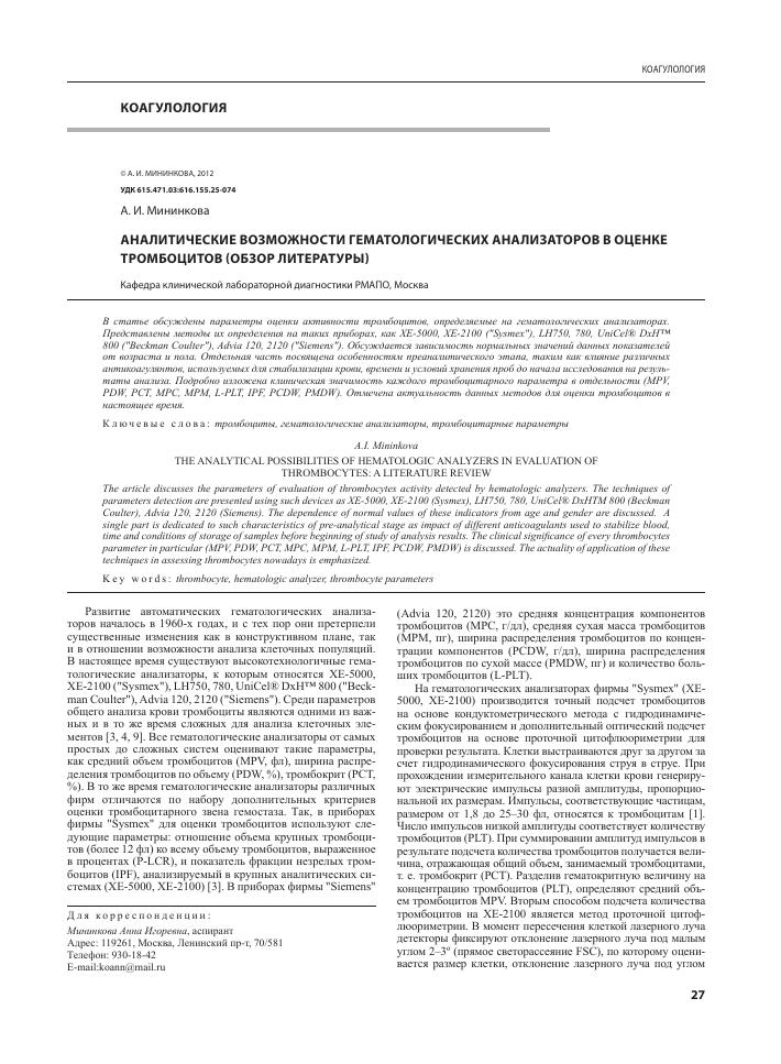 Гетерогенность тромбоцитов ниже нормы