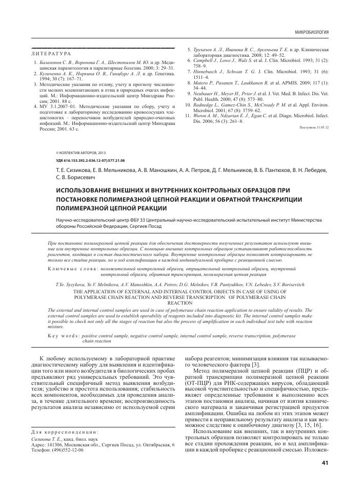 Пцр 12 при олигоспермии