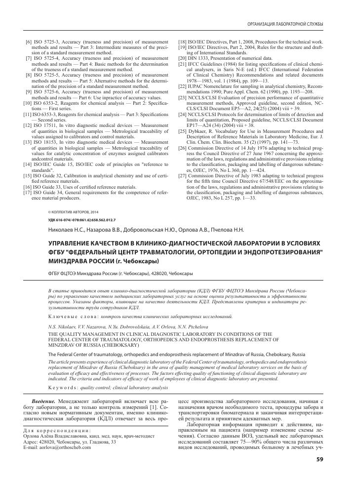 Сертификация персонала клинической лаборатории компании выдающие сертификат на соответствие гост р 66.1.01-2015