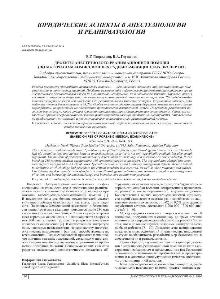 Должностная инструкция врача оргметодотдела в бюро судебно медицинской экспертизы