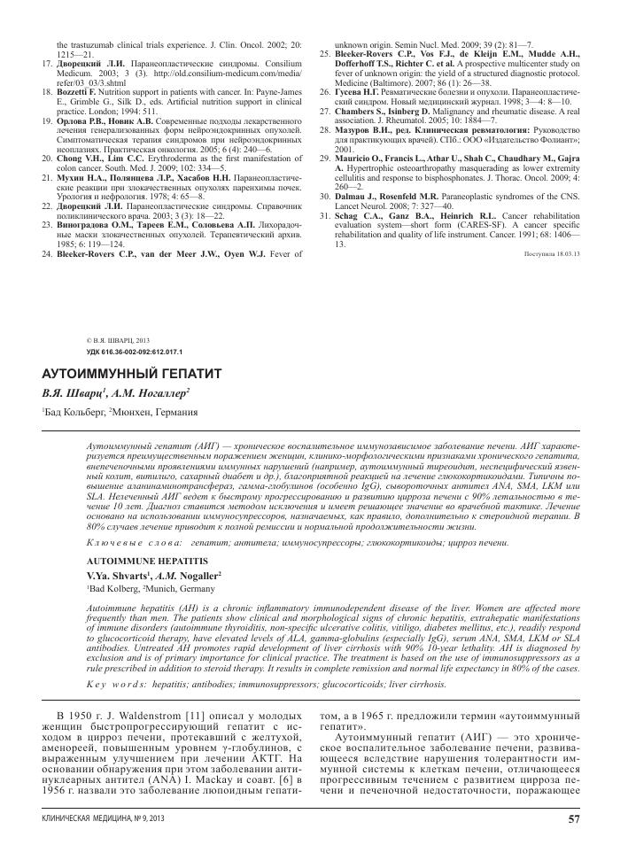 Симптомы, диагностика и лечение аутоиммунного гепатита в СПб