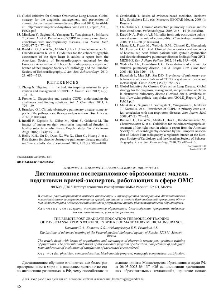 Медицина постдипломное образование нормативные документы восточная медицина средних веков