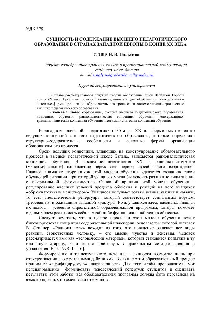 Система высшего образования в западной европе где можно учиться на стоматолога в украине