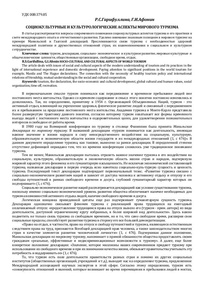 маниловская декларация по мировому туризму