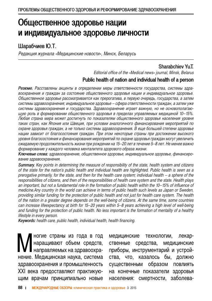 Индивидуальное и общественное здоровье реферат 1096