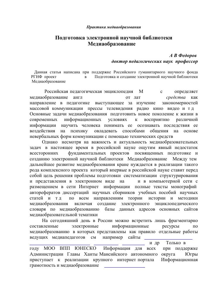 Опираясь на сведения из энциклопедии интернета подготовь доклад 8474