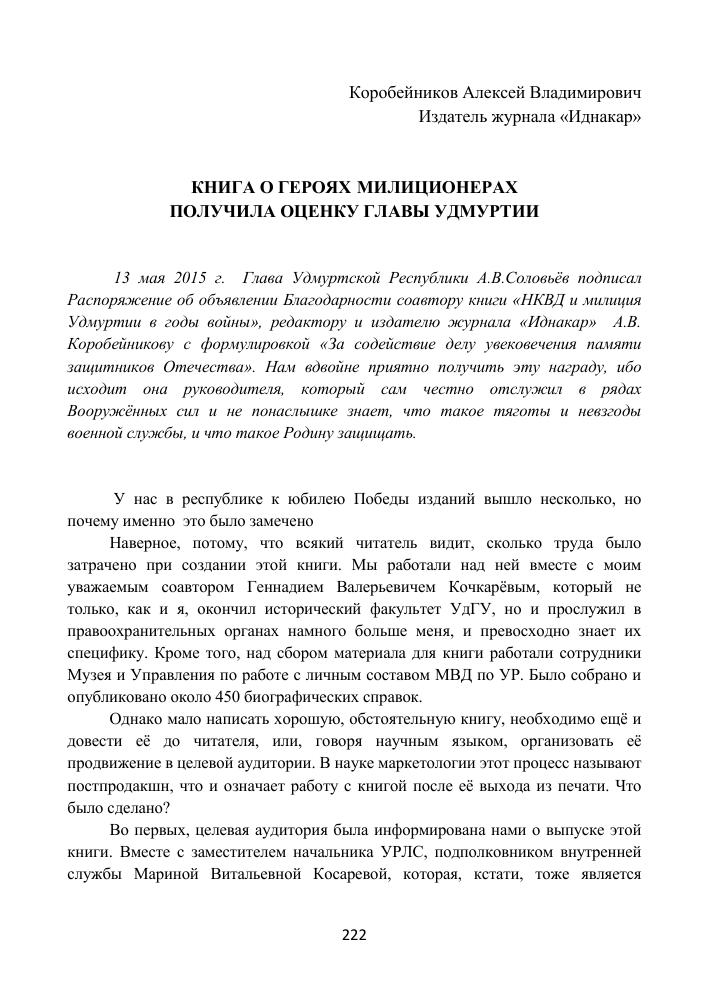 Написать письмо в министерство обороны рвсн