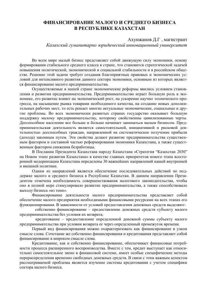 15 января планируется взять кредит в банке на 8 месяцев в размере 2 млн рублей