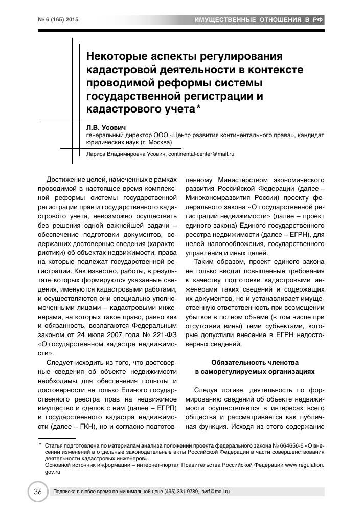 Проект закона о регистрации недвижимости