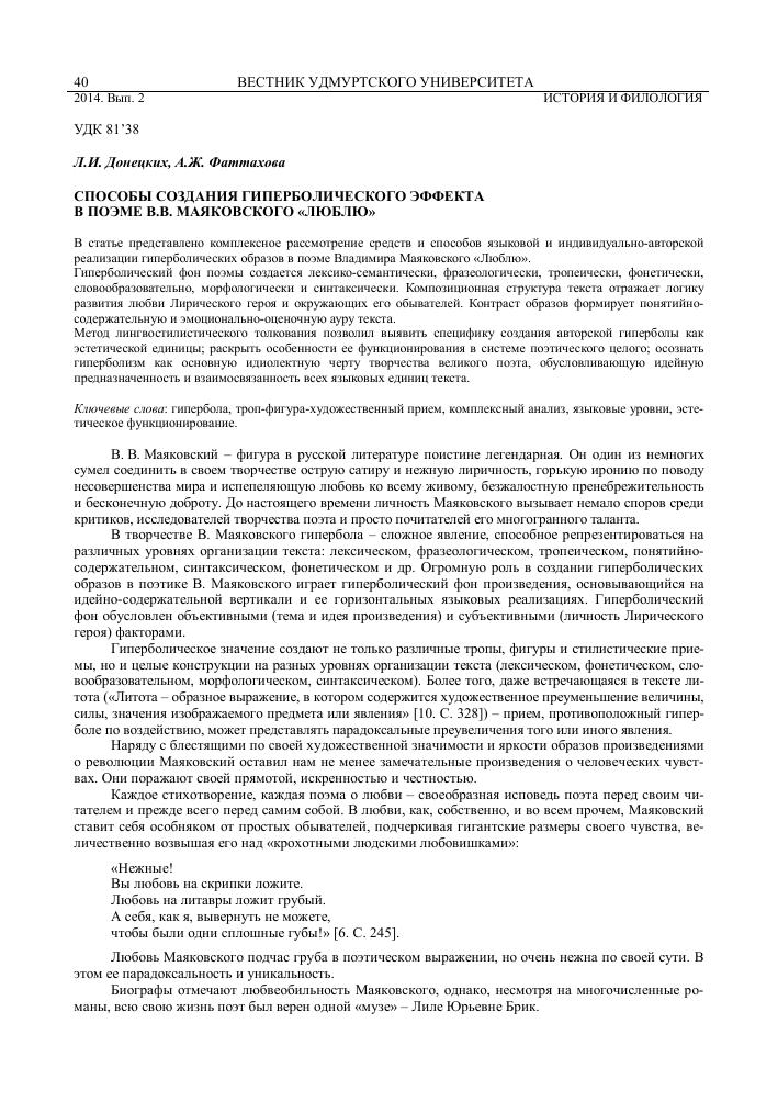 oshibki-reklame-sochinenie-na-temu-ustarevshie-i-novie-slova-kak-zhivie-svideteli-istorii-pristavkami-pre-pri