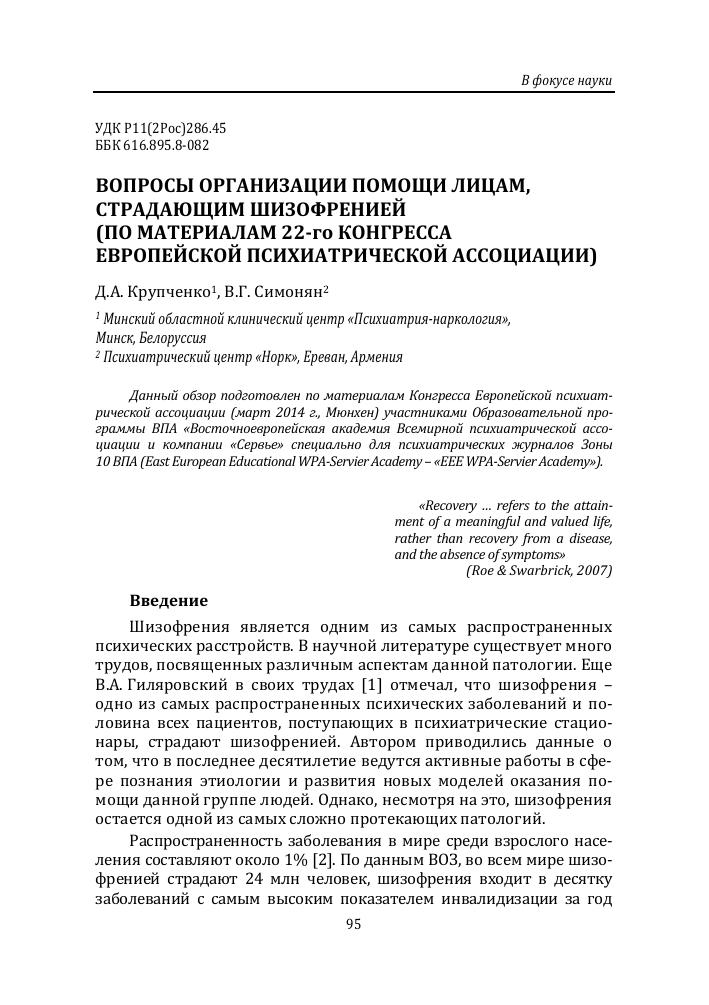 Кратко охарактеризуйте европейскую модель клинического образования форум иммиграции в словакию