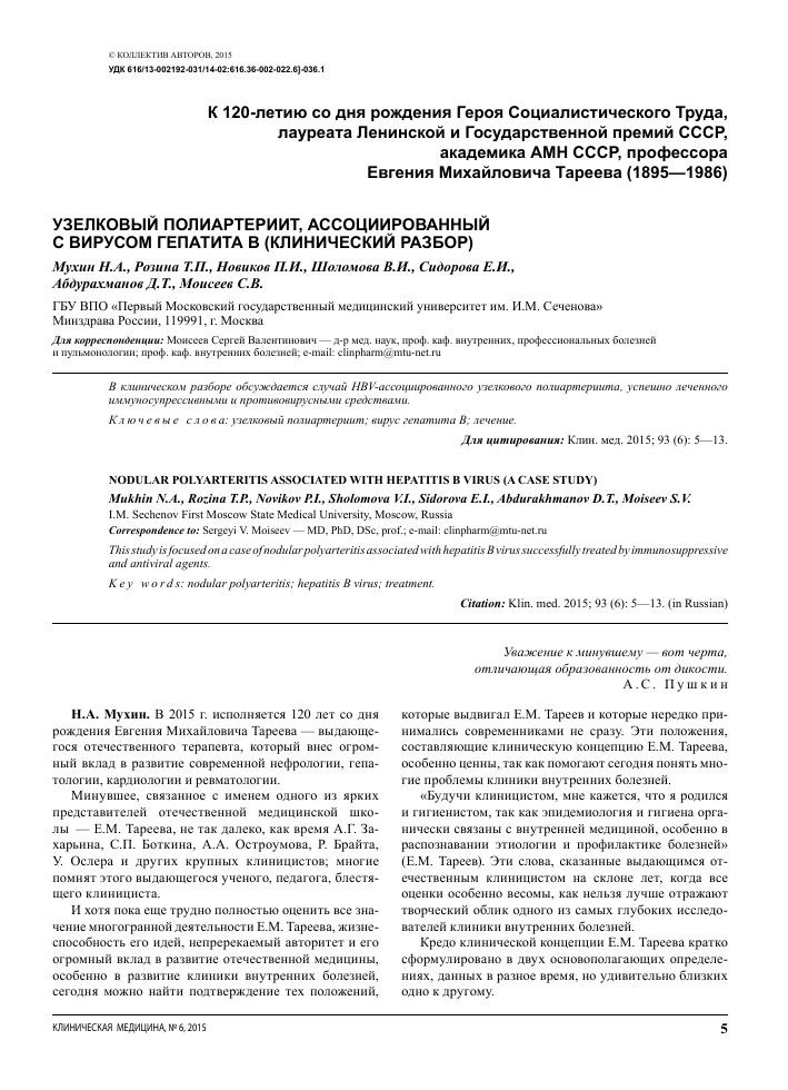 Узелковый полиартериит: симптомы, лечение