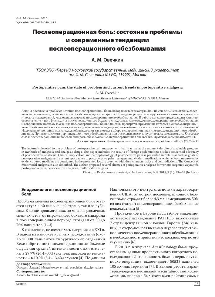 Мультимодальная аналгезия при длительных оперативных вмешательствах