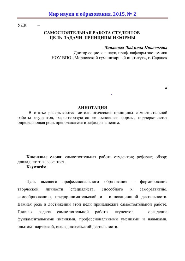 Методика самостоятельной работы студента реферат 4679