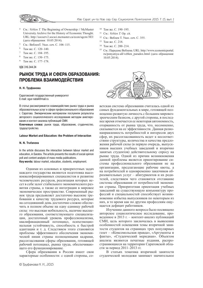 Рынок труда и сфера образования проблема взаимодействия тема  labour market and education the problem of interaction