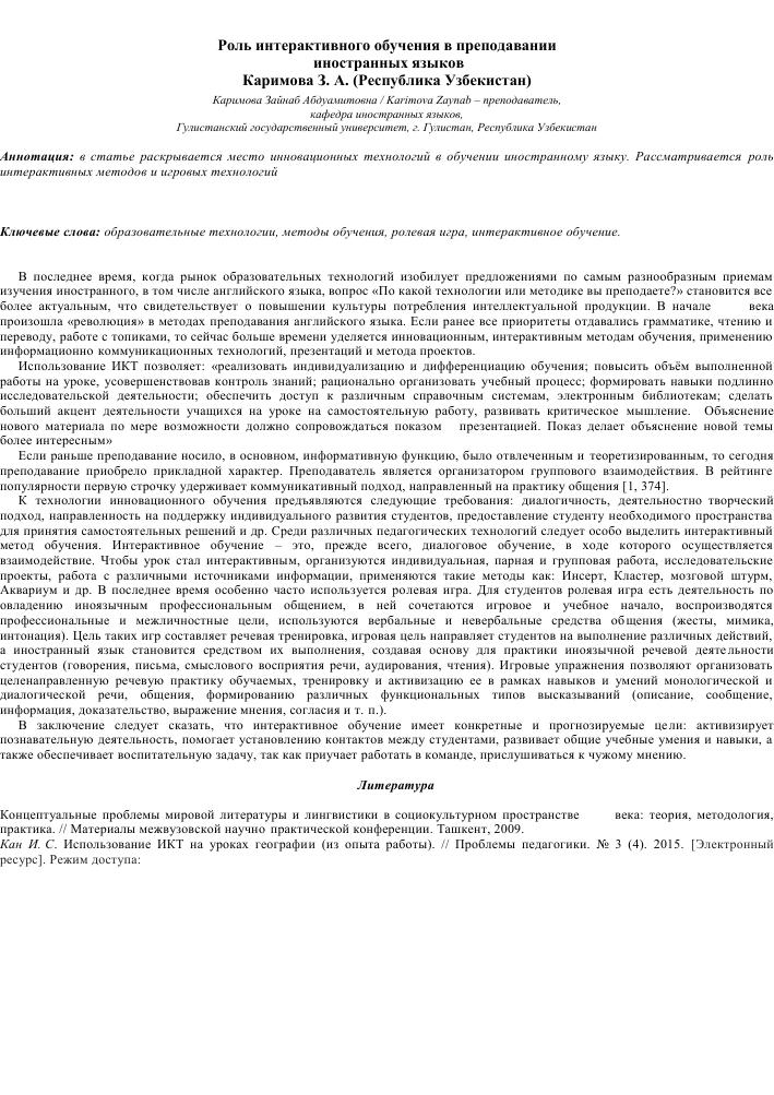 Методы изучения иностранного языка экскурс в методологию футбол видео россия словакия