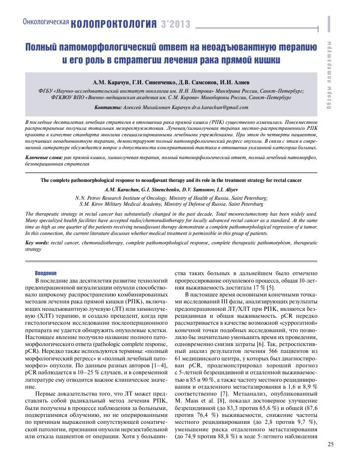 Справка о гастроскопии Котельники