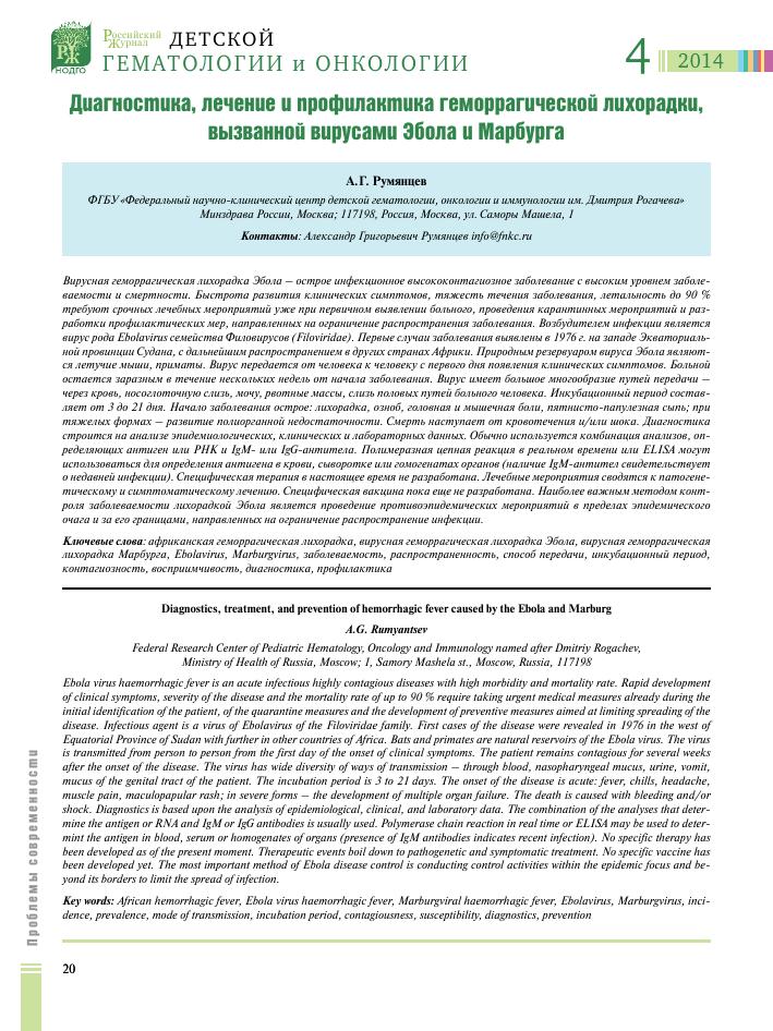 Филовирусы вирусные геморрагические лихорадки марбург эбола реферат 9004