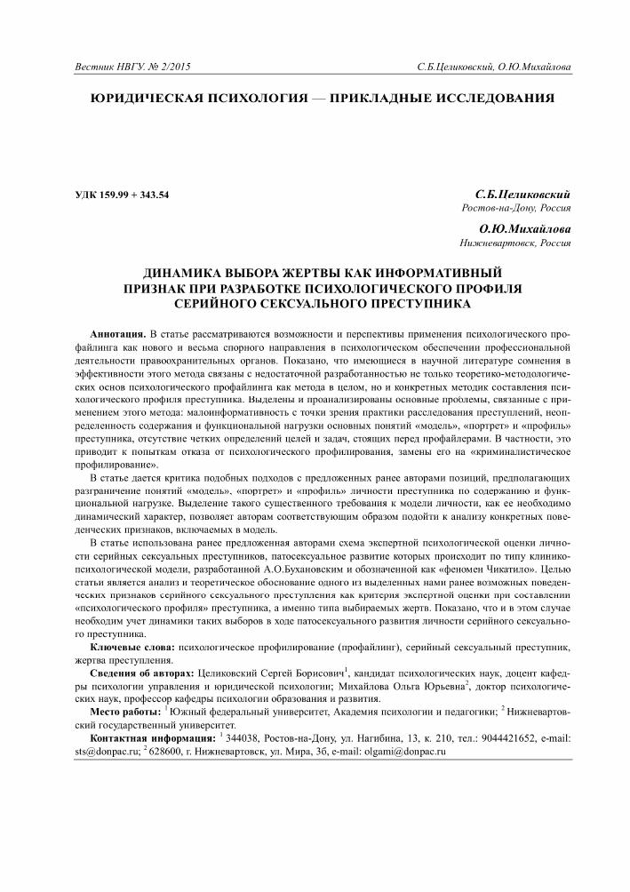 Национальный публичный реестр сексуальных преступников россия