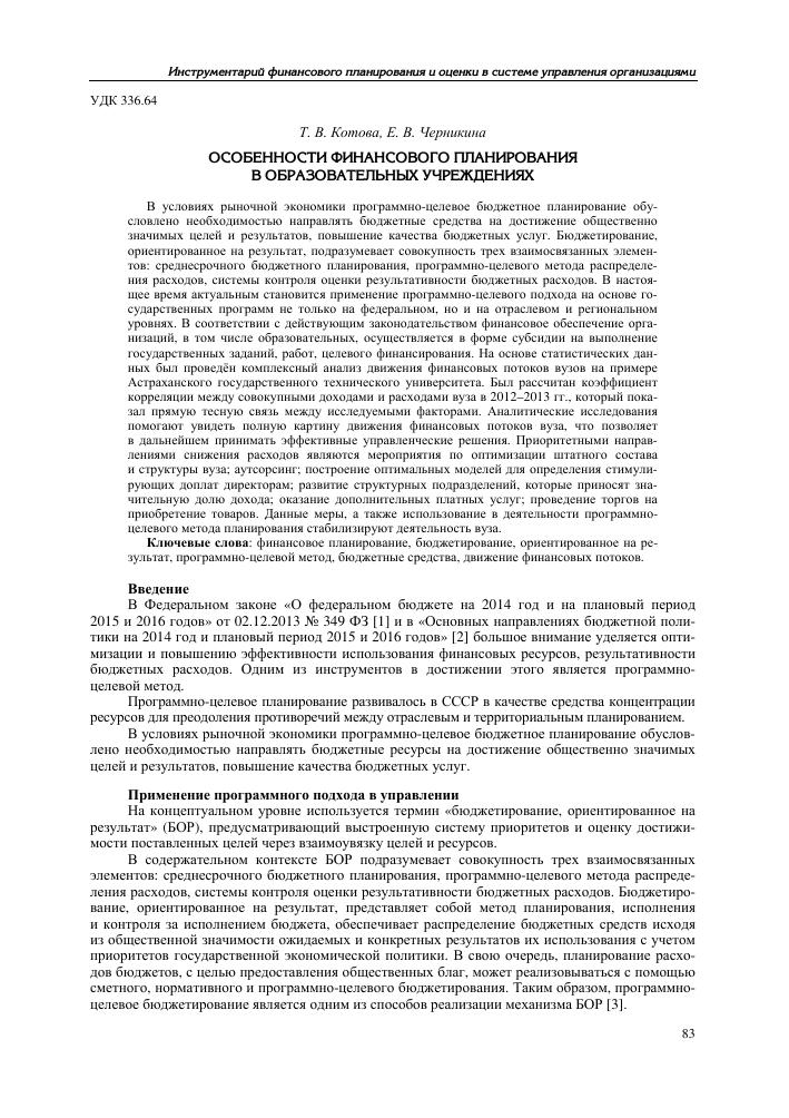 В соответствии с пунктом Налогового кодекса Российской