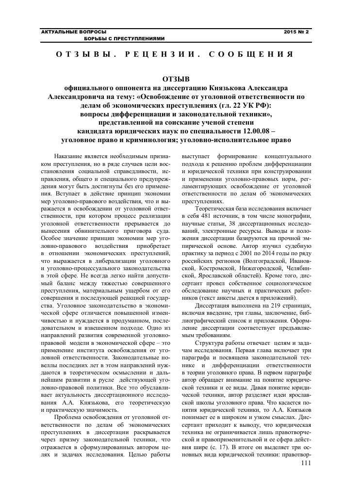Отзыв официального оппонента на диссертацию князькова Александра  Показать еще