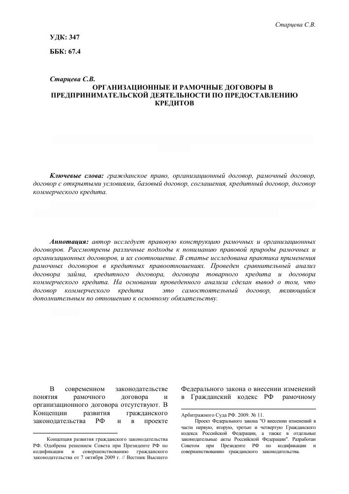Финансы и кредит журнал архив
