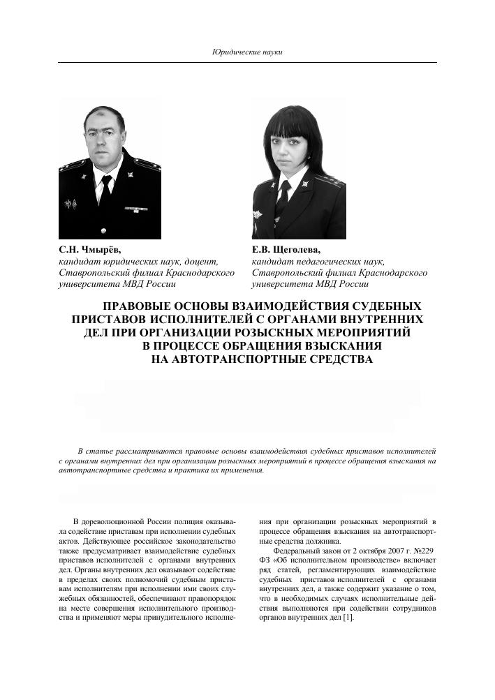 Федеральный закон о взыскании задолженности судебными приставами арест счетов юридического лица в банке судебными приставами