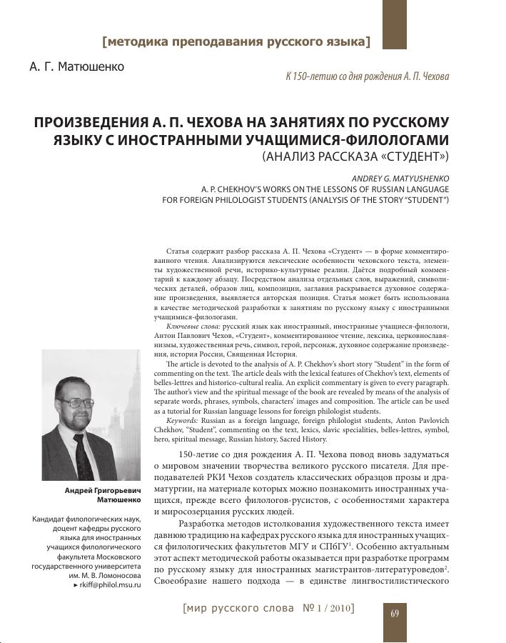 Произведения А П Чехова на занятиях по русскому языку с  Показать еще