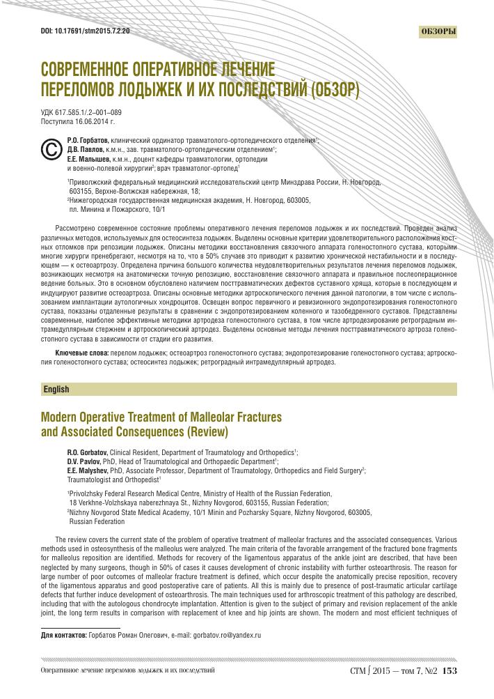 Последствия инвазивных методов лечения суставов мазь софья с пчелиным ядом для суставов инструкция