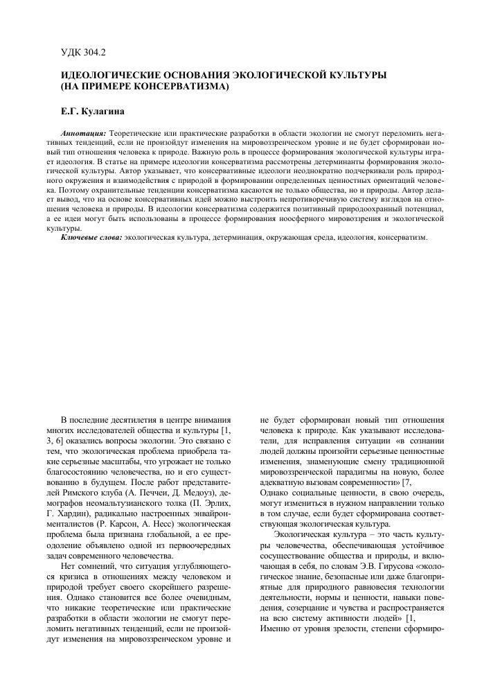 Экология и идеология статьи работы