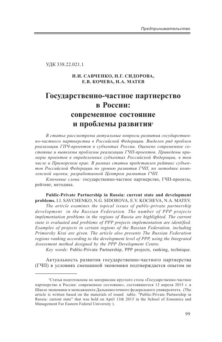 Гчп в россии курсовая работа 5344