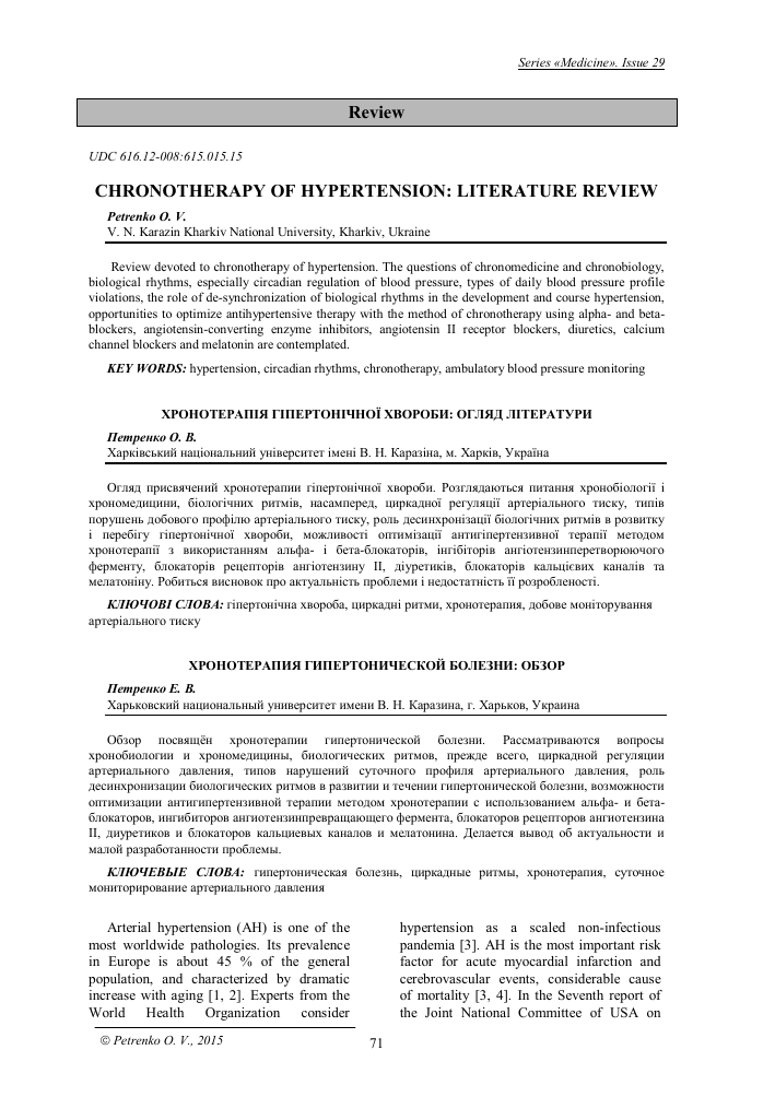 review of literature of hypertension