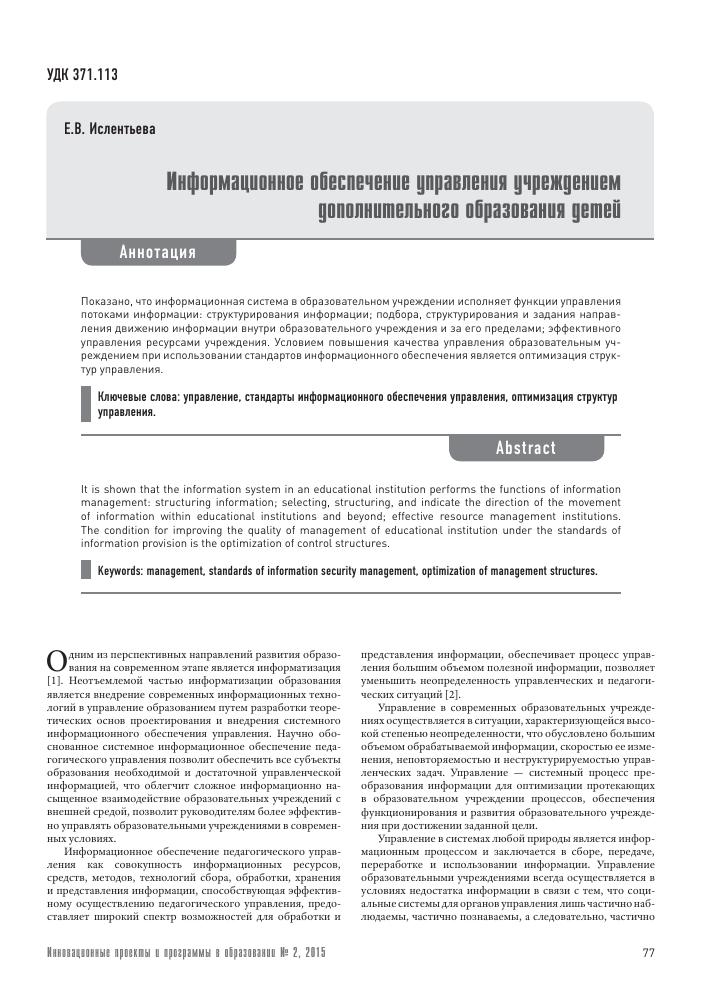 Информационное обеспечение управления учреждением дополнительного  Показать еще
