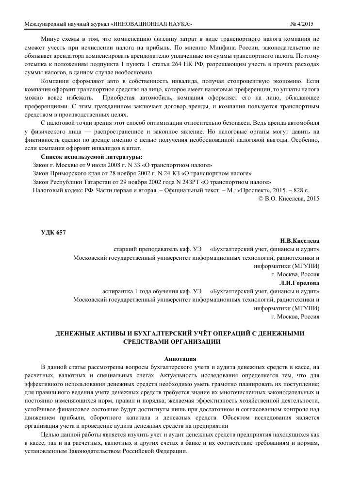 Инструкция нбу аудит операционных касс