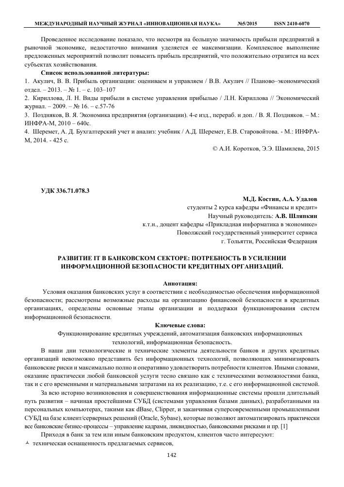 Виды кредитных организаций в России и их функции.