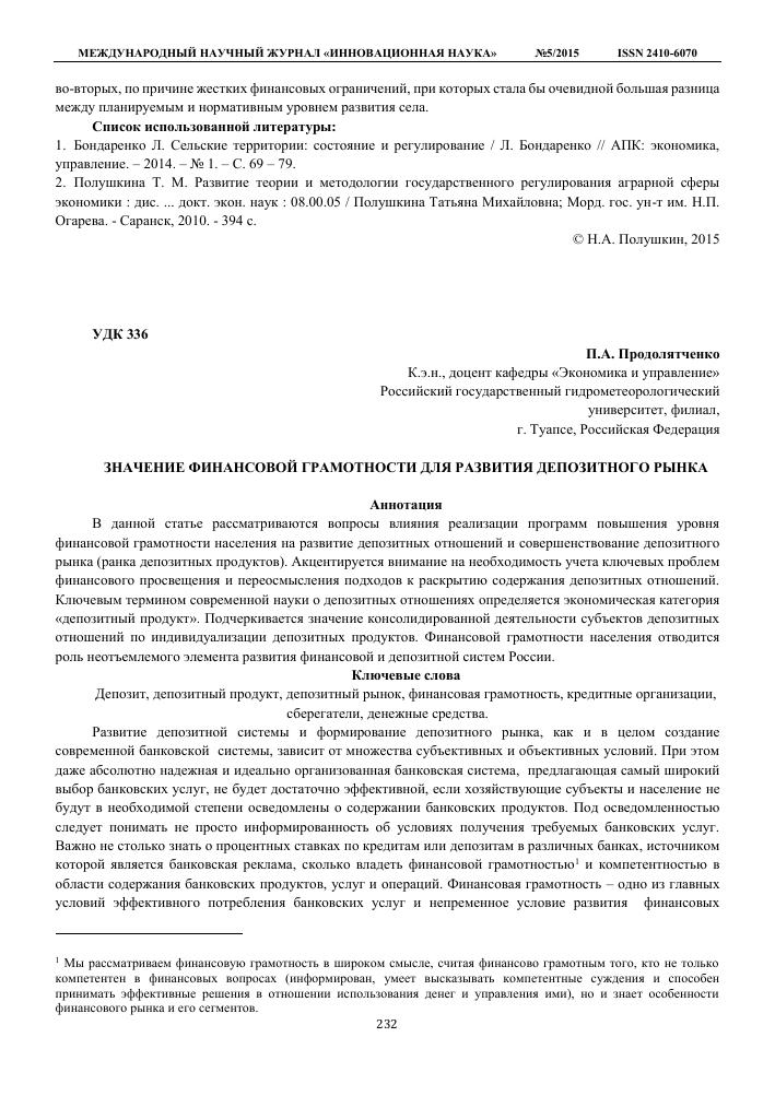 Интернет-реклама список литературы 2008-2010 отключить контекстную рекламу яндекс директ