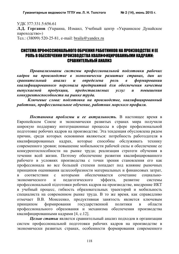 Организация производственного обучения в украине горецкий обучение грамоте поурочные разработки скачать бесплатно