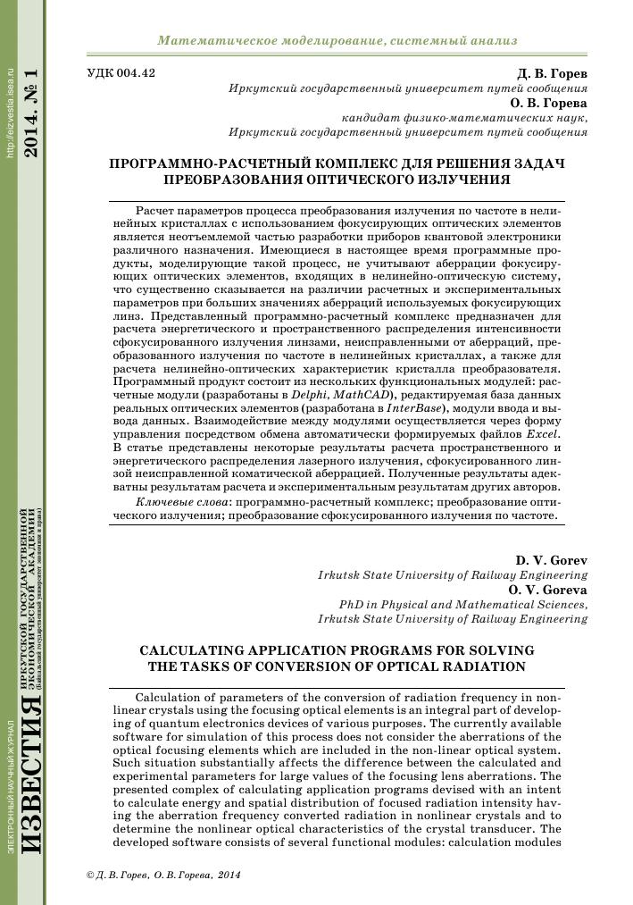 Решение задач по физике в иркутске решение задач дигибридное скрещивание 10 класс
