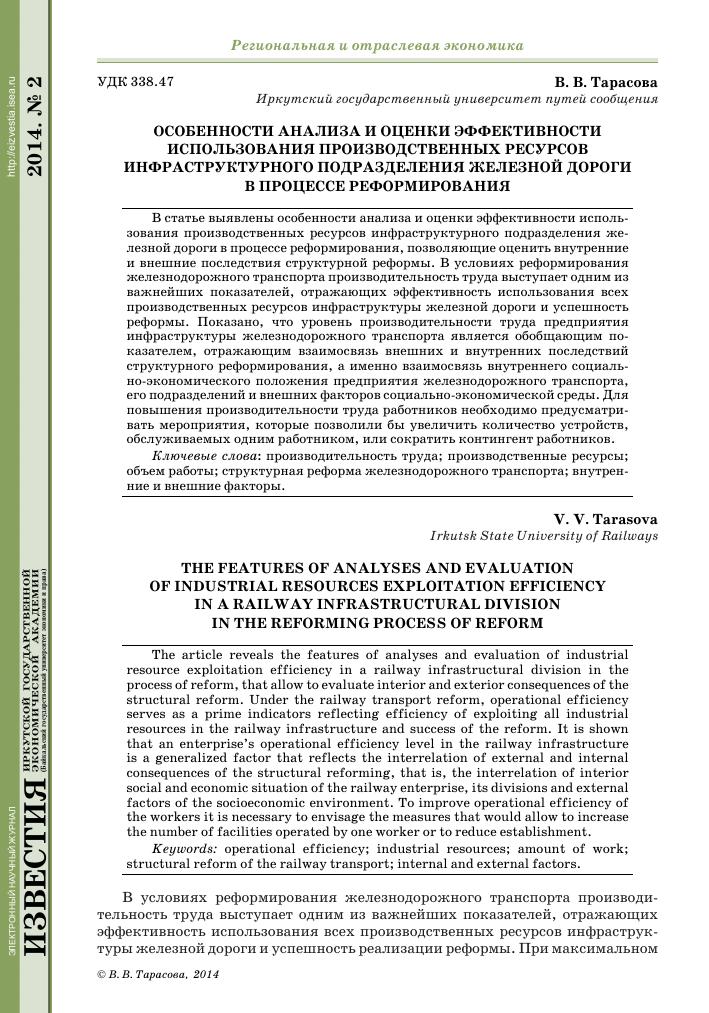 Инструкция о анализе эффективности деятельности на железной дороги