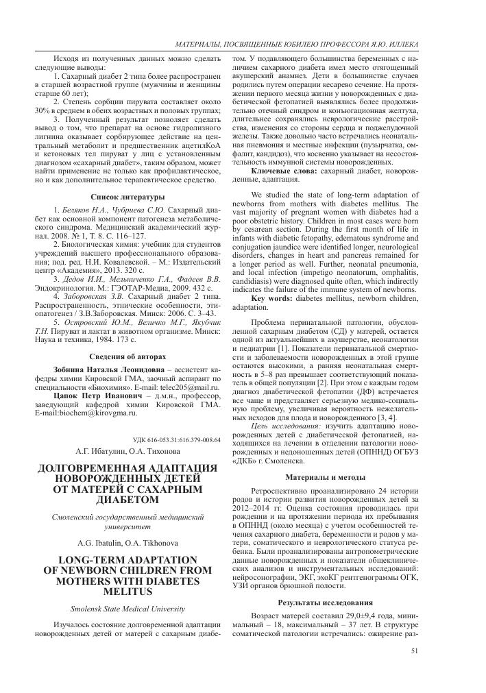 Сургутский государственный университет анализ крови на содержание витаминов и минералов Реакция манту Кузьминки