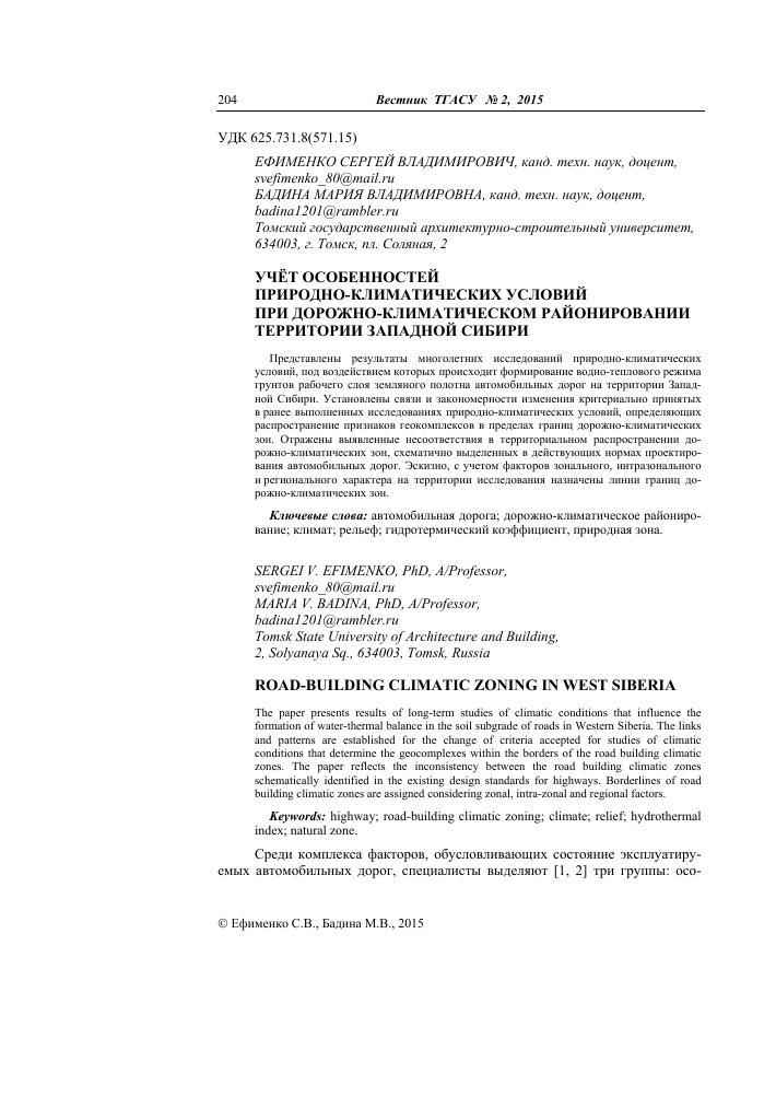 занимаемая территория западно сибирской можно ли взять 1000000 рублей в кредит