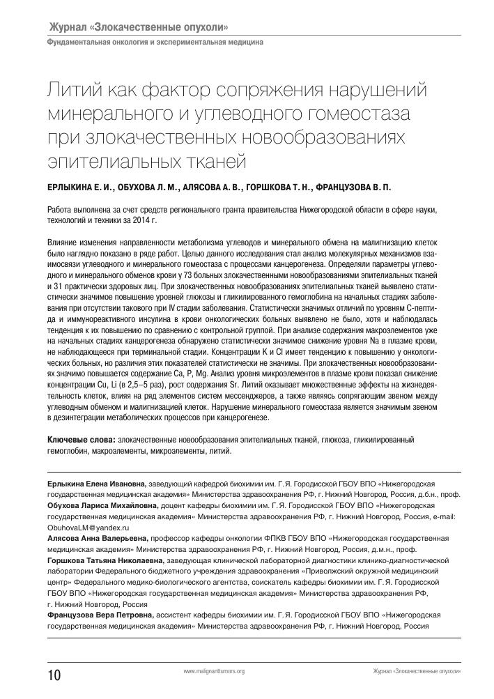 Схема молекулярных механизмов канцерогенеза фото 755