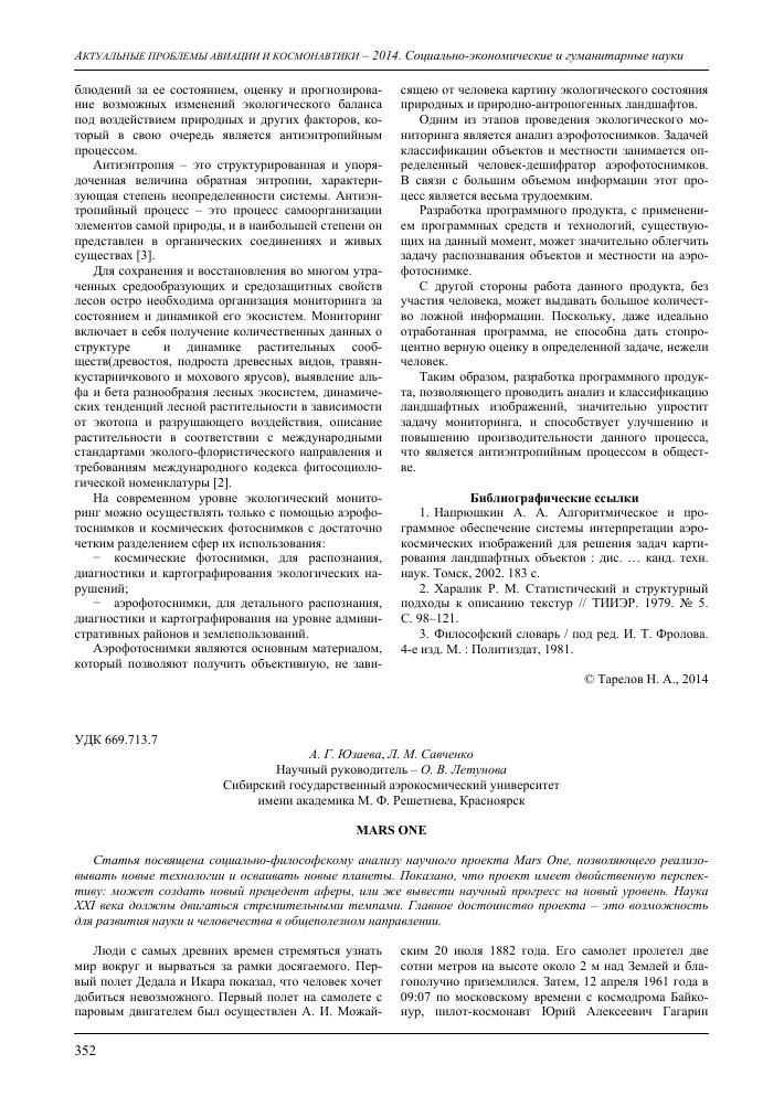 Mars One – тема научной статьи по общим и комплексным проблемам ... 2fd31a527af